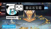 【CF手游】:噩 运 百 宝 箱