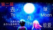 """【ChinaF1实况】""""数以万计的灯塔……堆砌在遥远的天际。""""《去月球》第二幕(未完结)"""