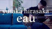 yutaka hirasaka - 'eau' ambient guitar live performance