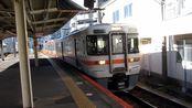 【軌道展望】JR東海普通身延線(富士→甲府)313系電車 2020.1.16