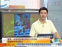 斯杯:中国男篮遭安哥拉11分逆转  易建联两双难救主 [新一天]