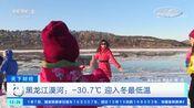 [天下财经]黑龙江漠河:-30.7℃迎入冬最低温