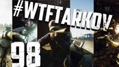 【逃离塔科夫】WTF!欢乐有趣史诗时刻#98 ~Escape from Tarkov