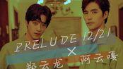 【云次方】PRELUDE 12/21  Kiss my eyes and lay me to sleep 杂志踩点向混剪