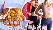 「7日减脂3餐」6个运动服挑选技巧+Maia Active试穿&种草|芋头香菇粥|玉子烧|三文鱼意面|鸡胸肉丸子汤|