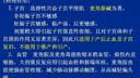 药理学42-视频教程-西安交大-要密码请到www.Daboshi.com