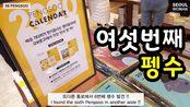pengsoo教科书在书店售卖了