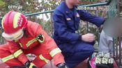 [新闻袋袋裤]安徽亳州:女童头卡护栏 消防扩张营救