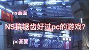 switch抗锯齿超过pc,ps4,xbox1,ps3的神优化游戏,10w功耗,主机级享受,tegar x1这么强?