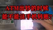 ATM机在出钞的那一刻能不能往手机里转账?正确答案来了!!