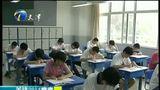 [津晨播报]关注2014年高考:考试时身体不适怎么办