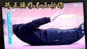 【自录】CCTV健康之路《骨正一身轻》矫正腰椎不正动作示范