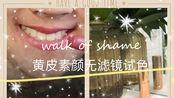 【黄皮素颜无滤镜口红试色】ct walk of shame 豆沙色(学生党/贵价/推荐/日常/带妆/安利/分享/素颜/百搭/种草/)