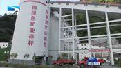 [湖北新闻]宜昌:将环保作为矿业的发展生命线