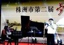 """湖南省株洲第二届""""梦回故乡""""学子音乐会 李俠斌(小号独奏)"""