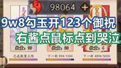【阴阳师】9w8勾玉开123个御祝,右酱点鼠标哭了!