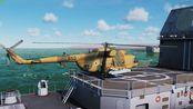 DCS Mi-8MTV2 米8 着舰 提康德罗加级巡洋舰(UH-1X)脚舵测试