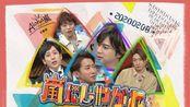 【ARASHI】【字】交给岚吧2020.02.08 横滨流星 要润【Aloha字幕组】