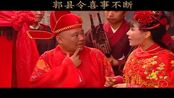 喜剧小品:郭县令喜事不断,荒诞妙趣的情节,让你笑不停!