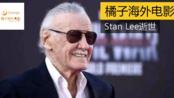 【漫威之父】Stan Lee 逝世 继金庸之后另一位杰出巨匠