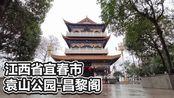 <袁山公园>江西省宜春市