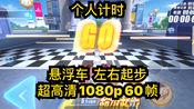 【十一城】悬浮车1.53.97 个人计时 1080P超高清 60帧数 起步教学 QQ飞车手游 極速領域 爆ドリ 秋Aki
