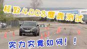标致4008麋鹿测试对比同价位马自达CX-5,你觉得哪个值得购买?