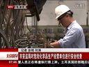 市安监局对危险化学品生产经营单位进行安全检查[北京您早]
