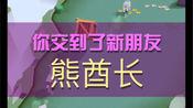 稀有动物捕捉【熊酋长】+【维京山羊】+局部最高记录4500米