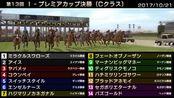 StarHorse3 第13回I-プレミアカップ決勝(Cクラス) -2017/10/21-