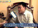 视频: 佛山市南海欧迪克五金制品有限公司董事长冷洪熙