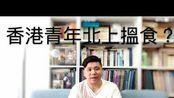 香港人 大融合!香港青年到大灣區工作可行嗎?我在珠三角工作生活十年的經驗,中港取消邊界計日而待