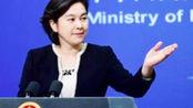 无端鼓噪中国威胁!外交部:中方坚决反对美国《导弹防御评估报告》