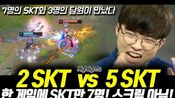 2SKT+3DWG VS 5SKT _热知识Rank局里SKT人多的那边CAN'T WIN