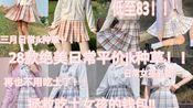 【三月平价日常jk种草】28款绝美平价日常jk种草!!拯救吃土女孩的钱包!!