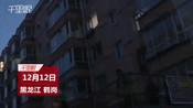 【黑龙江】鹤岗市一小区楼体裂缝 专业机构进行鉴定等待结果-黑龙江快讯-黑龙江快讯