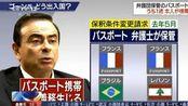 日产前董事长戈恩保释期间离开日本 日本检方搜查戈恩在东京的住所