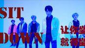 【NCT】NCT DREAM cover 'Sit Down' 练习室视频流出!辰乐首次担当rapper