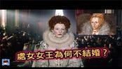 【20190219】英國女王伊麗莎白一世可能是男的?童貞女王未婚之謎【老王频道】