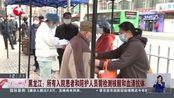 黑龙江:所有入院患者和陪护人员需检测核酸和血清抗体