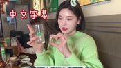 [ Boki ](中字)外出和朋友一起吃烤肉!韩国姑娘皮肤都好好啊!韩国吃播,油管更于12/24