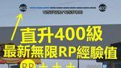 【GTAV线上】轻松直升400级!最新双人无限RP经验值!无限冻结金钱$Money$