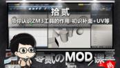 [GTA5教程]【12】带你认识ZM3工具的作用-初识补面+UV等