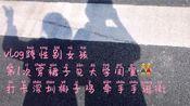 【VLOG跨性别】第1次素颜穿裙子见大学闺蜜/ 打卡深圳美味椰子鸡/朋友眼中的我很温柔??