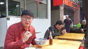 【阿星探店】秋冬必吃杂肝汤,西安3代老店,20元一碗肉多汤浓,半天就卖完