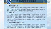 四川自考电子信息工程Y080701精品课程:信息安全工程4.4标识与认证技术4