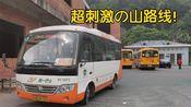 [超刺激山路!!!]Ep92:广州公交569支线(萝岗香雪→峨山社)全程第一视角POV