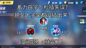 「舰团boss(1223)」无脑a就能4.3w!超简单的舰团boss攻略!