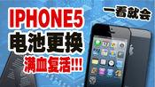 【萌总】给你的旧手机换一块电池吧!超简单!一看就会,一学也没废!(iphone5苹果5)
