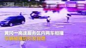 【湖北】黄冈一高速服务区内两车相撞 引发自燃